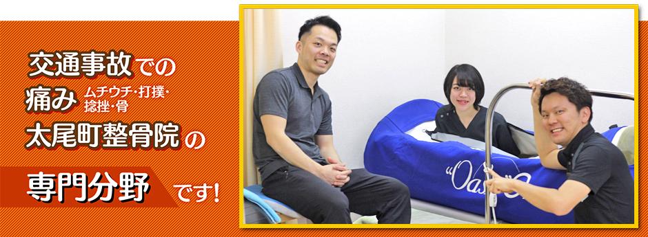 腰痛等の痛みは大倉山の太尾町整骨院の得意分野です。