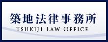 築地法律事務所